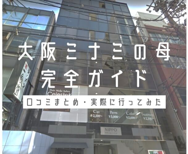 大阪ミナミの母完全ガイド