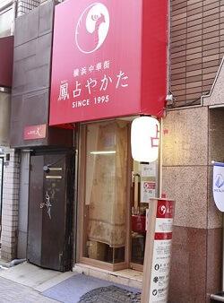 新宿東口鑑定所