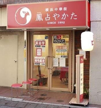 新宿東口2号店