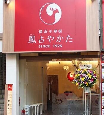 新宿東口3号店
