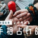 よく当たる!手相占い師トップ15【全国版】