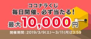 10000円クーポンが当たるココナラくじ