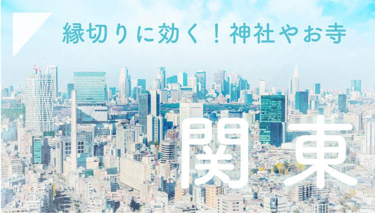効果絶大!おすすめ縁切り神社・縁切り寺【関東マップ版】