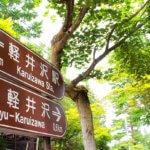 軽井沢で占い!よく当たる占い完全ガイド【旧軽や北軽も!】
