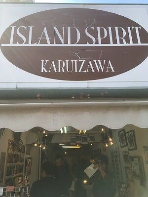 ISLAND-SPIRIT 軽井沢店