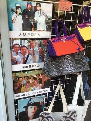ISLAND-SPIRIT 軽井沢店 芸能人の来店写真