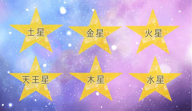 6つの運命星