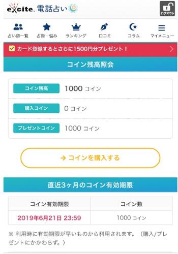 エキサイト電話占い 特典の1000円分のコイン