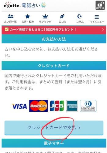 エキサイト電話占い 支払い方法の選択