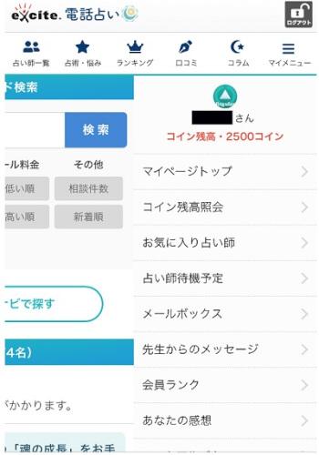 エキサイト電話占い 合計2,500円分の新規会員登録特典のコイン