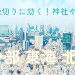 効果絶大!おすすめ縁切り神社・縁切り寺【中部・東海・北陸版】