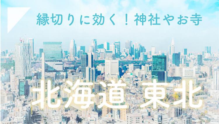 効果絶大!おすすめ縁切り神社・縁切り寺【北海道・東北版】