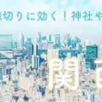 効果絶大!おすすめ縁切り神社・縁切り寺【関西マップ版】