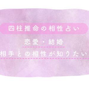 【恋愛・結婚】相手との相性が知りたい【四柱推命の相性占い】