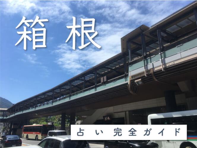 箱根で占い!当たる有名占い店ガイド【アルケミー】