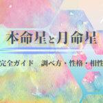 九星気学!本命星と月命星 完全ガイド【調べ方・性格・相性】
