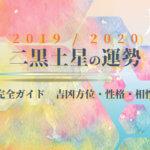 二黒土星の運勢と吉凶方位・性格・相性【2019年2020年】