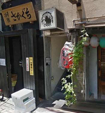 放浪蛙と占いの店 bar ロマニ