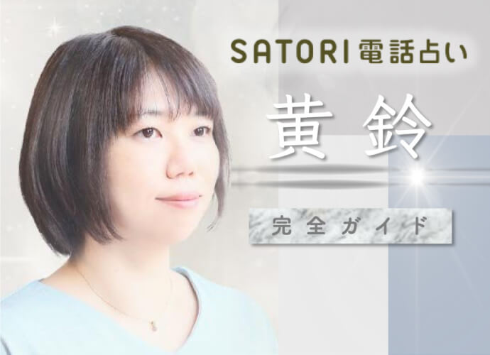 SATORI電話占い・黄鈴先生の波動修正