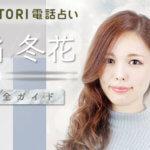【不倫占い】橘冬花先生(SATORI電話占い)完全再現レポート