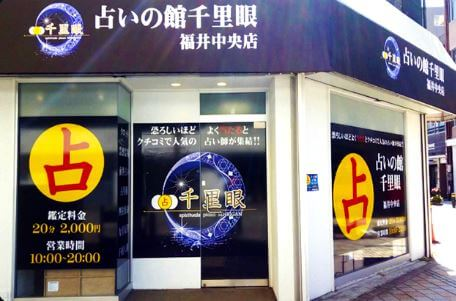 千里眼 福井中央店