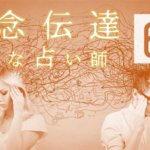 【復縁に効果】思念伝達で縁結び可能な電話占い師 トップ6人