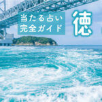 徳島で占い!当たる人気占い師 完全ガイド【霊視・手相】