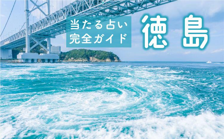 徳島の当たる占い師