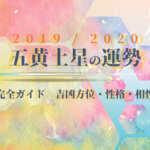 五黄土星の運勢と吉方位・性格・相性【2020年版 完全ガイド】
