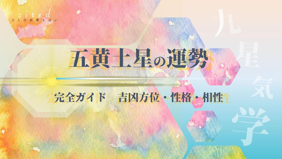五黄土星の運勢と吉方位・性格・相性【2021年版】