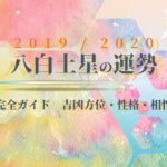 八白土星の運勢と吉方位・性格・相性【2020年版 完全ガイド】