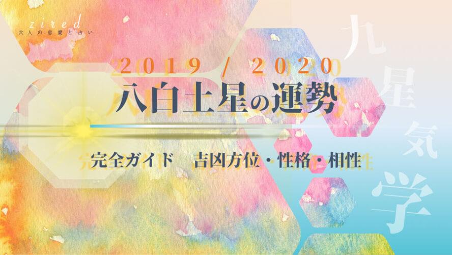 八白土星の運勢と吉方位・性格・相性【2020年】