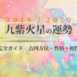九紫火星の運勢と吉方位・性格・相性【2019年/2020年】