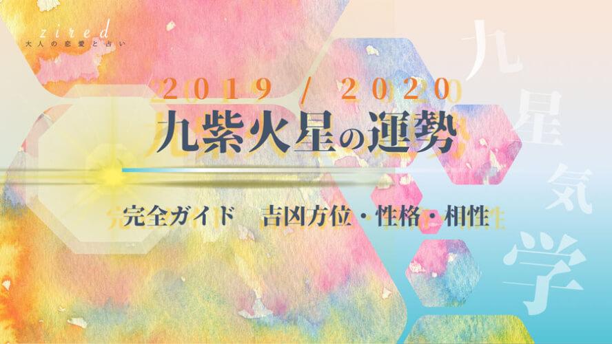 九紫火星の運勢と吉方位・性格・相性【2020年】