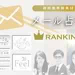 初回無料!当たるメール占い鑑定【おすすめランキング】