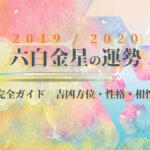 六白金星の運勢と吉方位・性格・相性【2020年版 完全ガイド】