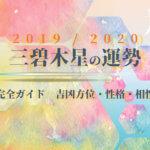 三碧木星の運勢と吉方位・性格・相性【2020年版 完全ガイド】