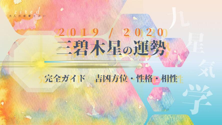 三碧木星の運勢と吉方位・性格・相性【2019年/2020年】