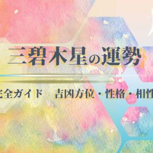 三碧木星の運勢と吉方位・性格・相性【2020年〜2021年版】