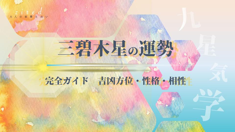 三碧木星の運勢と吉方位・性格・相性【2021年版】