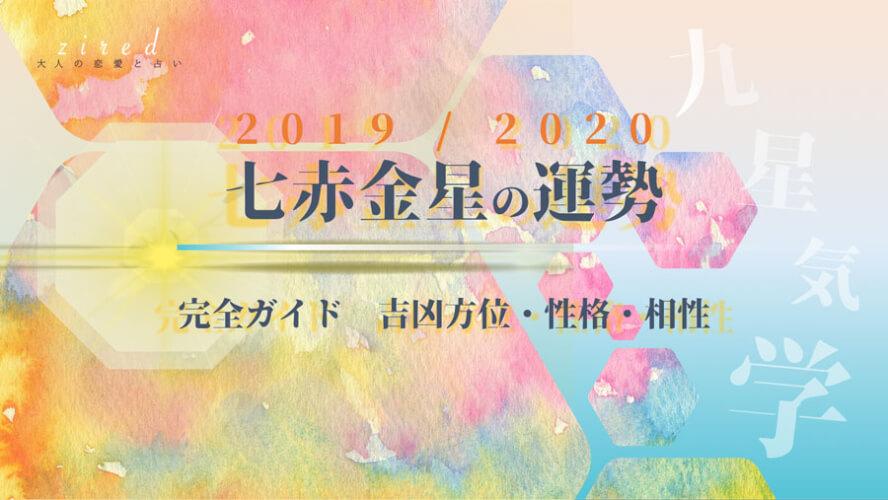 七赤金星の運勢と吉方位・性格・相性【2019年/2020年】