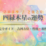 四緑木星の運勢と吉方位・性格・相性【2019年/2020年】