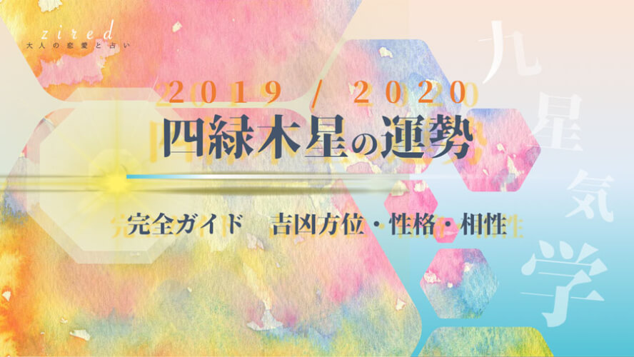 四緑木星の運勢と吉方位・性格・相性【2020年】