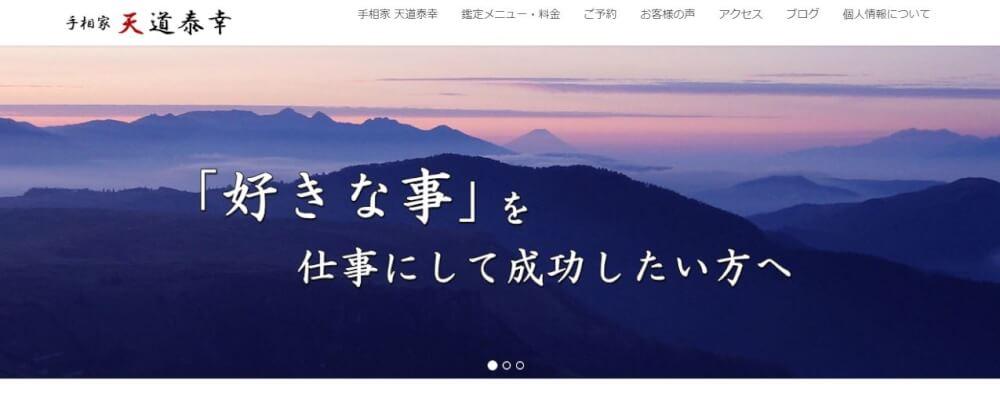 広島天童事務所