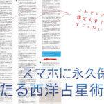 西洋占星術の占い師!このメール鑑定(¥2000)がマジで凄い【体験レポ】