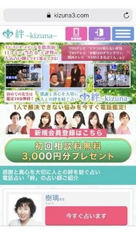 電話占い絆 「初回相談料無料 3,000円プレゼント」のボタン