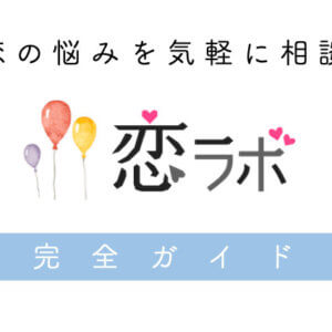エキサイト運営『恋ラボ』 完全ガイド!口コミ人気のカウンセラーは?
