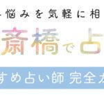 心斎橋で占い!よく当たる占い師【2019完全ガイド】