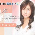 エキサイト電話占い「山本梨花子」スピリチュアル占いを体験レポート