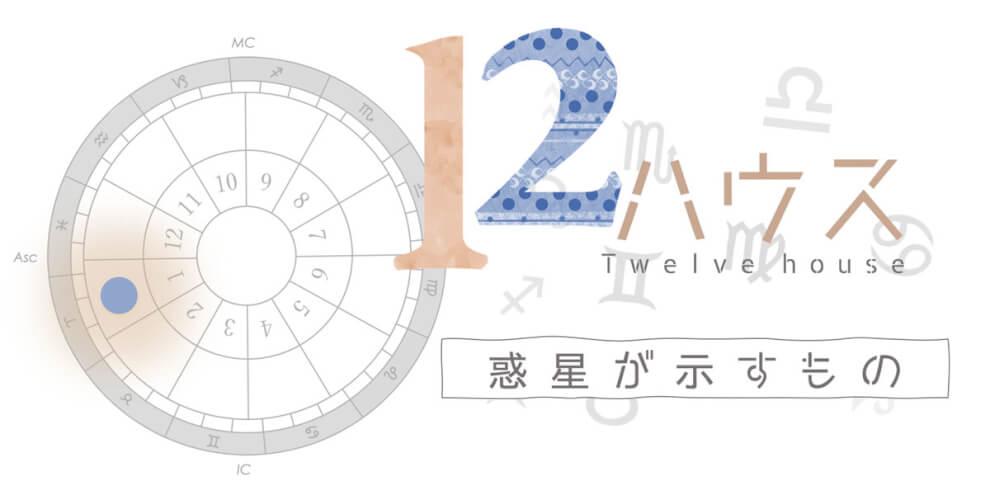 12ハウスの星が示すもの・惑星別の意味【西洋占星術・ホロスコープ】